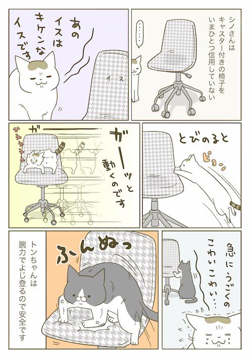 1P_動く椅子