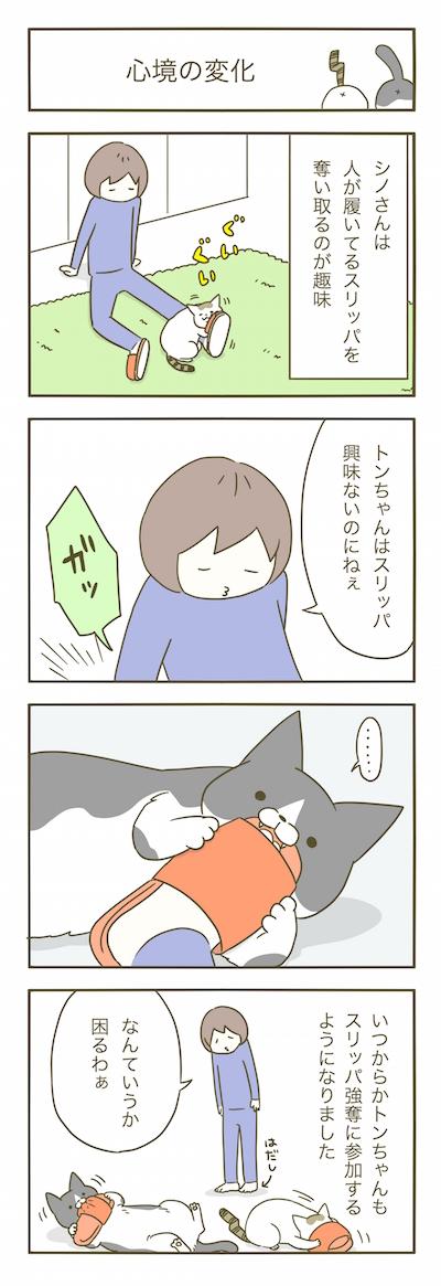 shinkyounohenka