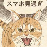 画面越しでにやにやが止まらない!猫に叱られたい人におすすめなスマホロック画面用イラスト