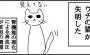 猫の失明を早期発見するには?twitterで話題になったタメになる雑学系ねこ漫画